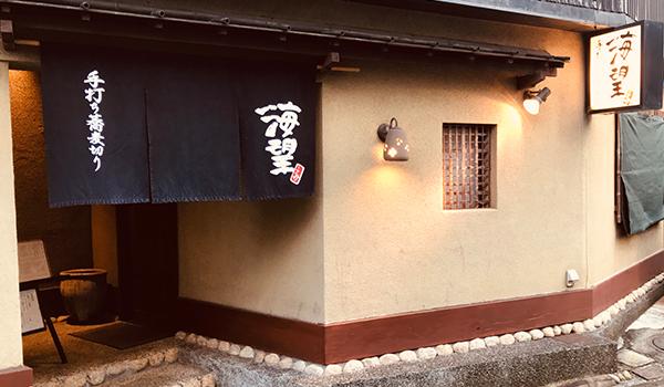 横浜本牧手打ち蕎麦切り海望
